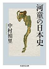 河童の日本史 (ちくま学芸文庫)