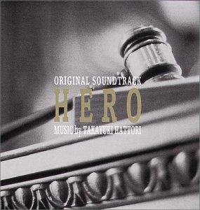ユニバーサルミュージック『フジテレビ系 HERO オリジナル・サウンドトラック(TOCT-11622)』