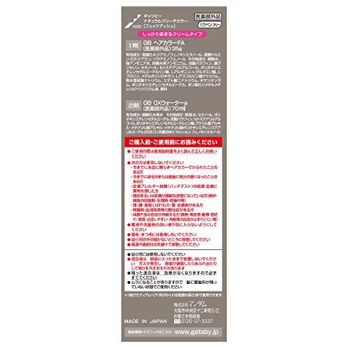 GATSBY(ギャツビー)ナチュラルブリーチカラー(医薬部外品)スタンダードトーンフェイドアッシュ1個