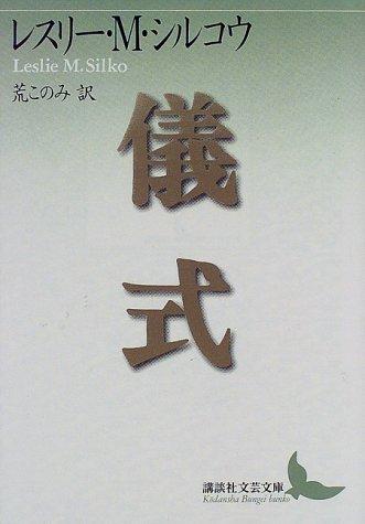 儀式 (講談社文芸文庫)