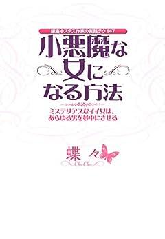 [蝶々]の銀座ホステス作家の実践テク147 小悪魔な女になる方法 ミステリアスなイイ女は、あらゆる男を夢中にさせる (大和出版)