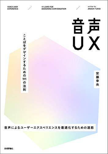 音声UX 〜ことばをデザインするための111の法則