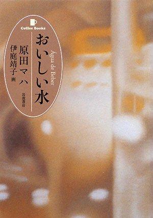 おいしい水 (Coffee Books)