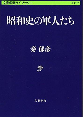 昭和史の軍人たち (文春学藝ライブラリー)