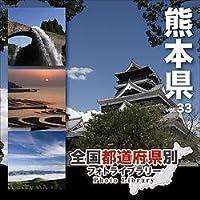 全国都道府県別フォトライブラリー Vol.33 熊本県