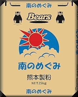 国産 【 強力粉 】熊本製粉 南のめぐみ 25kg 九州産 小麦 使用 業務用 小麦粉