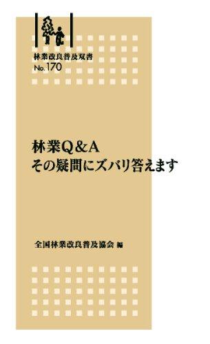 林業改良普及双書No.170 林業Q&A その疑問にズバリ答えますの詳細を見る
