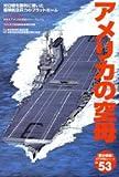 アメリカの空母―対日戦を勝利に導いた艦隊航空兵力のプラットホーム (〈歴史群像〉太平洋戦史シリーズ (53))