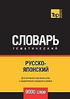 Русско-японский тематический словарь 9000 сл&#