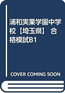 浦和実業学園中学校【埼玉県】 合格模試B1