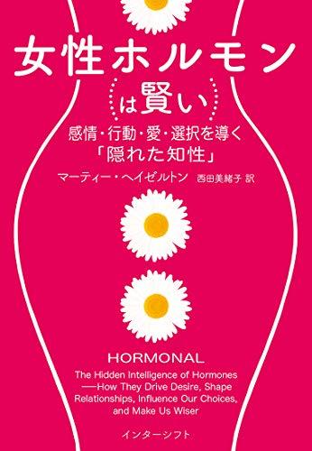 女性ホルモンは賢い: 感情・行動・愛・選択を導く「隠れた知性」
