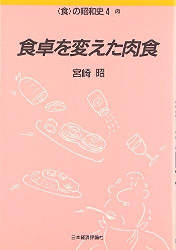 食卓を変えた肉食 (食の昭和史)