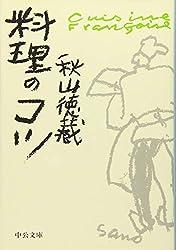 """徳蔵 秋山 """"天皇の料理番""""が仕込んだ、おいしさの秘策! 偉人たちの健康診断"""