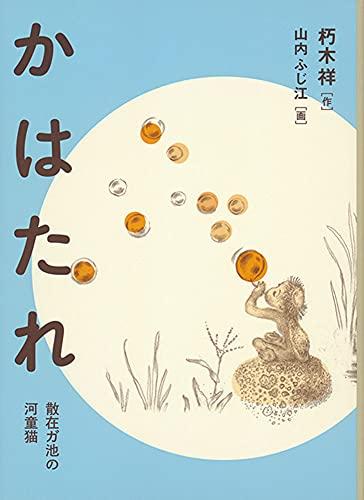 かはたれ 散在ガ池の河童猫 (福音館文庫)