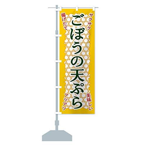 ごぼうの天ぷら のぼり旗 サイズ選べます(ハーフ30x90cm 左チチ)
