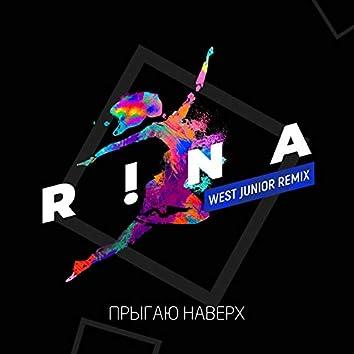 Prygaju naverkh (West Junior Remix)
