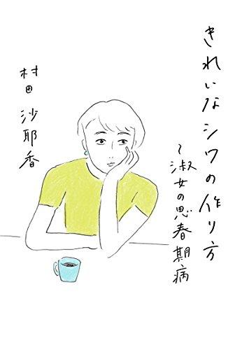 きれいなシワの作り方~淑女の思春期病の詳細を見る