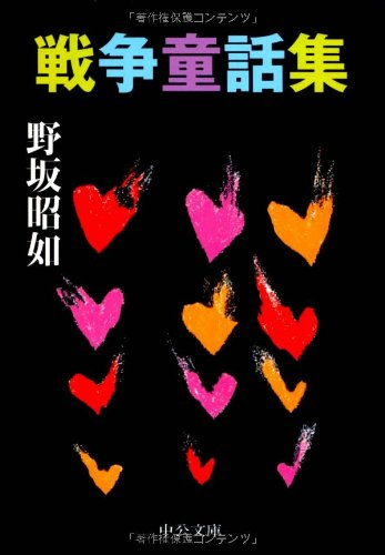 戦争童話集 (中公文庫)