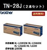 ブラザー トナーカートリッジTN-28J 2本セット 純正品