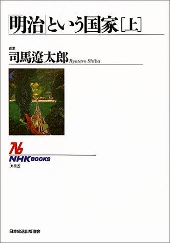 「明治」という国家〔上〕 (NHKブックス)