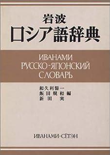 岩波 ロシア語辞典
