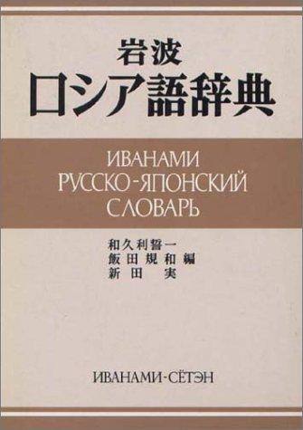 岩波 ロシア語辞典の詳細を見る