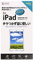 サンワサプライ iPad mini用液晶保護反射防止フィルム LCD-IPM