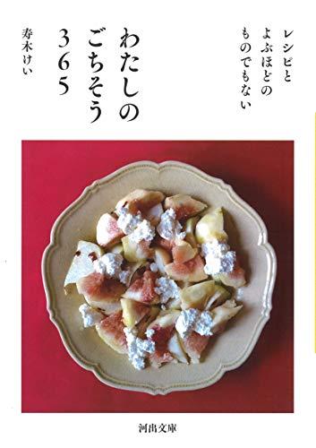 わたしのごちそう365: レシピとよぶほどのものでもない (河出文庫)