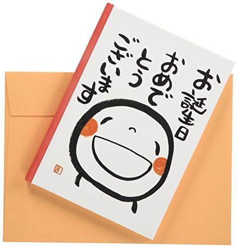 学研ステイフル メッセージカード 誕生日 メッセージブック 笑い文字 B10041