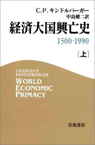 経済大国興亡史 1500-1990 <上>