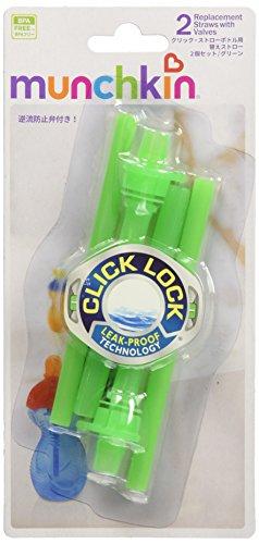 ダッドウェイ munchkin マンチキン クリック ストローボトル用替えストロー 2個セット グリーン ダッドウェイ DADWAY