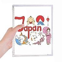 日本の国家の象徴のランドマークのパターン 硬質プラスチックルーズリーフノートノート
