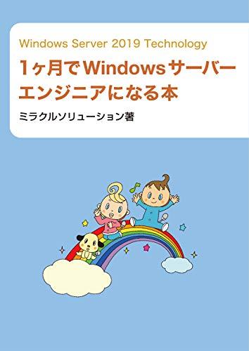 Windows Server 2019 Technology 1ヶ月でWindowsサーバーエンジニアになる本