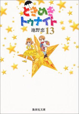 ときめきトゥナイト 13 (集英社文庫(コミック版))