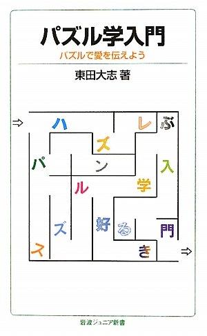 パズル学入門――パズルで愛を伝えよう (岩波ジュニア新書)