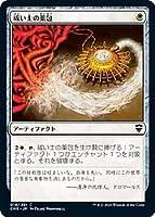 【FOIL】マジックザギャザリング CMR JP 018 祓い士の薬包 (日本語版 コモン) 統率者レジェンズ