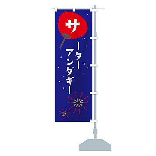 サーターアンダギー のぼり旗 サイズ選べます(コンパクト45x150cm 右チチ)