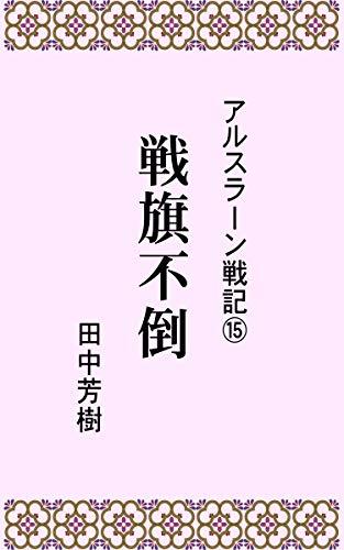 [画像:アルスラーン戦記15戦旗不倒 (らいとすたっふ文庫)]