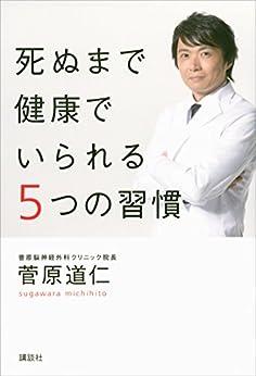 [菅原道仁]の死ぬまで健康でいられる5つの習慣