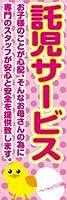 のぼり旗スタジオ のぼり旗 託児サービス004 大サイズH2700mm×W900mm