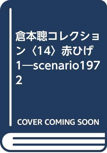 倉本聰コレクション〈14〉赤ひげ 1―scenario1972の詳細を見る