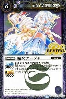 バトルスピリッツ 魔女ナージャ(レア) / 龍皇再誕(BSC22) / シングルカード / BSC22-047