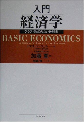 入門経済学―グラフ・数式のない教科書