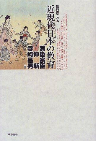 教科書でみる近現代日本の教育
