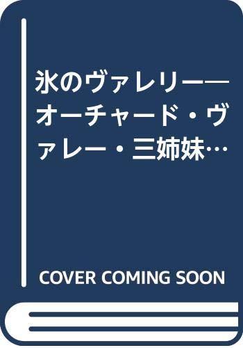 氷のヴァレリー―オーチャード・ヴァレー・三姉妹物語 1 (エメラルドコミックス ハーレクインシリーズ)の詳細を見る