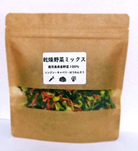 乾燥野菜ミックス ニンジン キャベツ ほうれんそう 鹿児島県産 熊本県産 70g 国産 便利野菜