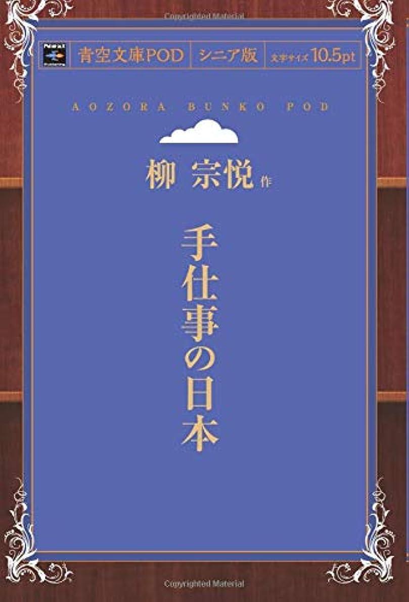 改善絶望的な底手仕事の日本 (青空文庫POD(シニア版))