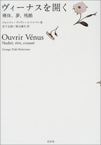ヴィーナスを開く―裸体、夢、残酷