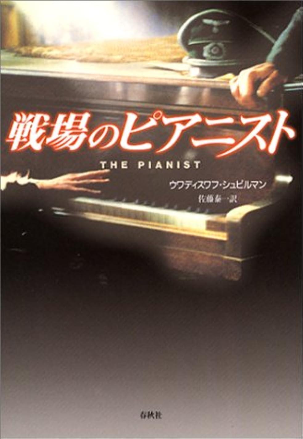 田舎者新しい意味主張戦場のピアニスト