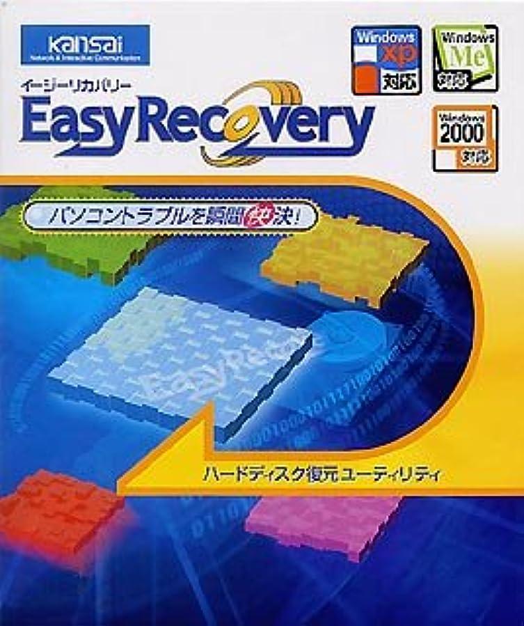 上アルカトラズ島有名人Easy Recovery セキュリティ機能付 1ユーザー用